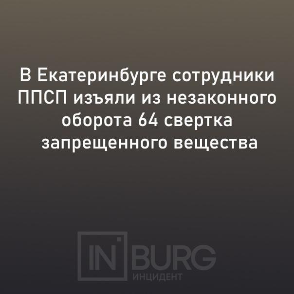 Сотрудники 5 роты полка ППСП УМВД России по Екатер...