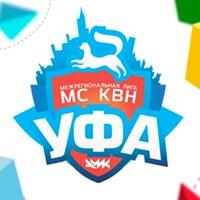 "Логотип КВН РБ / КВН УФА / Официальная Лига МС КВН ""УФА"""