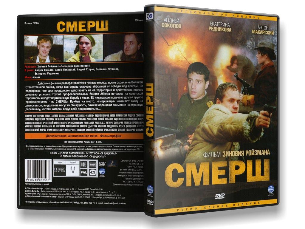 """Военный фильм """"Смерш"""" (4 серии)."""