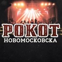 Логотип РОКОТ Новомосковска!