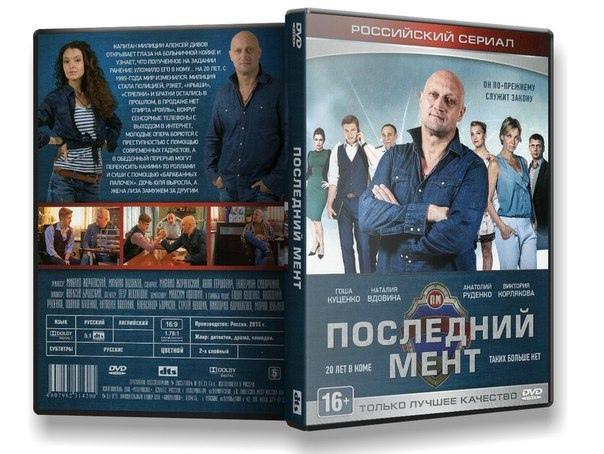 """Сериал """"Последний мент"""" (2 сезона, 39 серий)."""