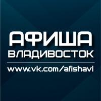 Логотип АФИША-Владивосток