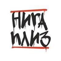 Логотип НИГА ПЛИЗ