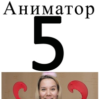 Аниматор. Казань