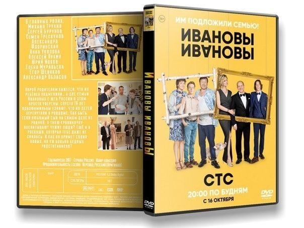 """Сериал """"Ивановы-Ивановы 3 сезон"""" (9 серий из 20)."""