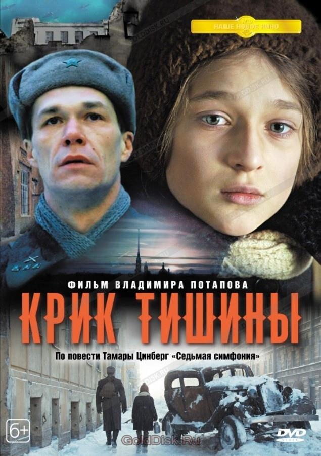 Военная драма «Крик тишины» (2019)