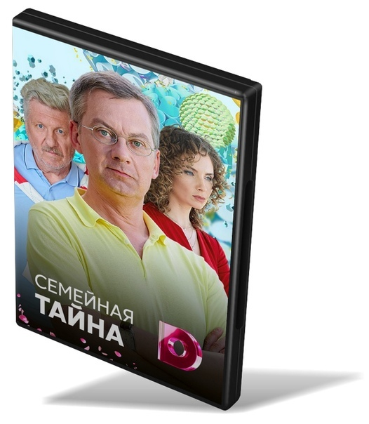 """Детектив """"Семейная тайна"""" (4 серии)."""