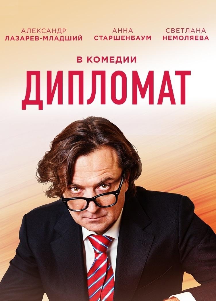 Мелодрама «Диплoмaт» (2019) 9-10 серия из 16