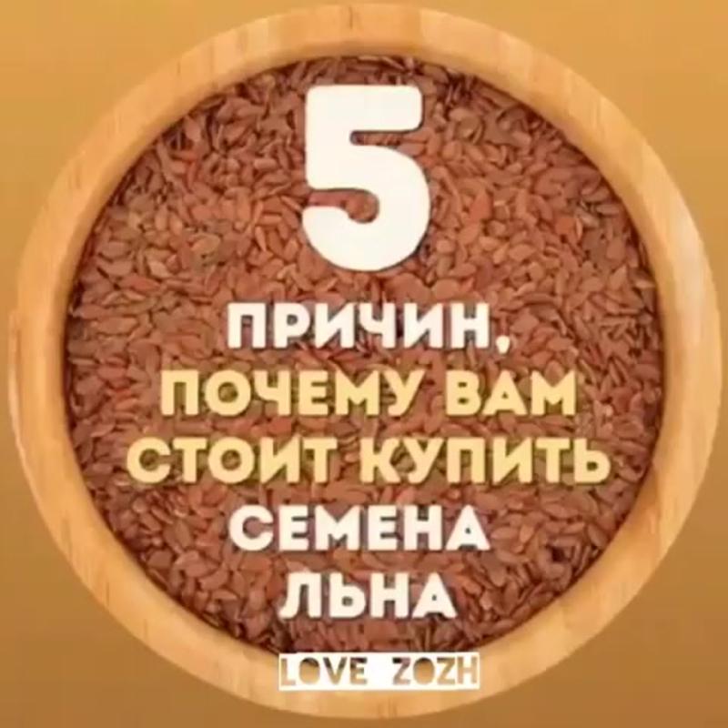 5 причин, почему стоит купить семена льна