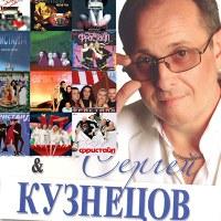 Личная фотография Сергея Кузнецова ВКонтакте