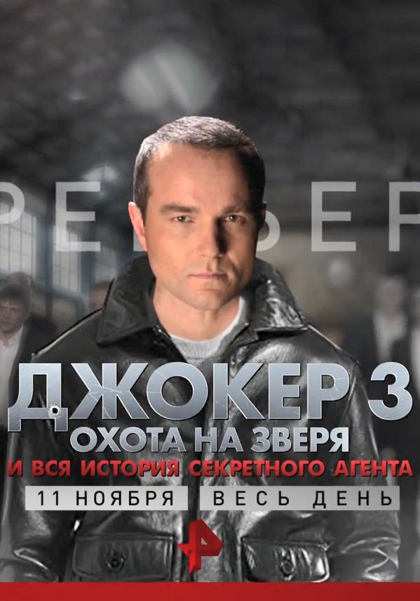 Боевик «Джοкер 3.