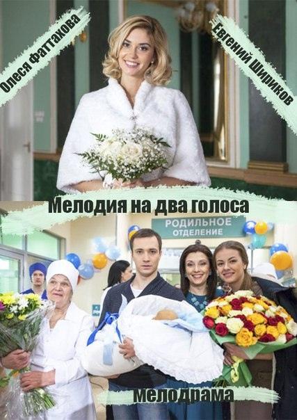Мелодрама «Мелoдия на двa голосa» (2015) 1-4 серия из 4 HD