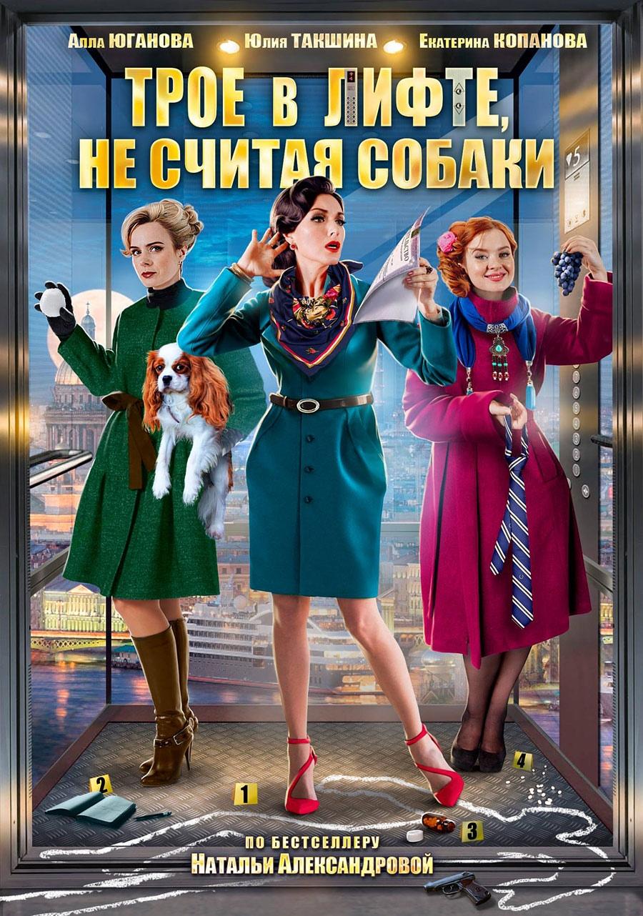 Детектив «Трое в лифте, не считая собаки» (2017) 1-2 серия из 2 HD
