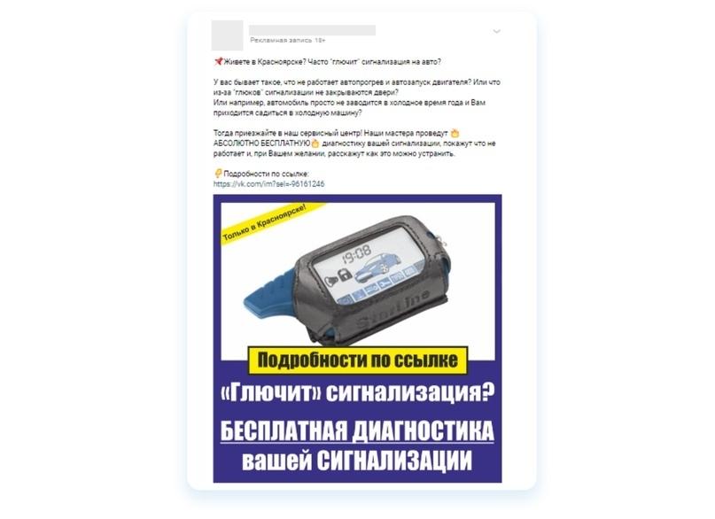Кейс: Как продвигать автосервис ВКонтакте. Пошаговый алгоритм, изображение №32