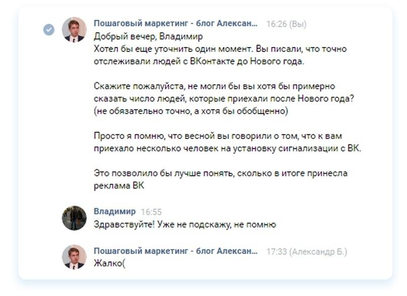 Кейс: Как продвигать автосервис ВКонтакте. Пошаговый алгоритм, изображение №82