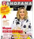 Кожевникова Мария | Москва | 45