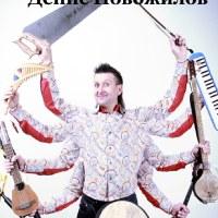 Личная фотография Дениса Новожилова ВКонтакте