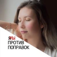 Смелова Людмила