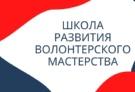 Школа ВОЛОНТЕРОВ