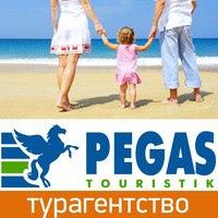 Горящие туры из Южно-Сахалинска. ПЕГАС Туристик