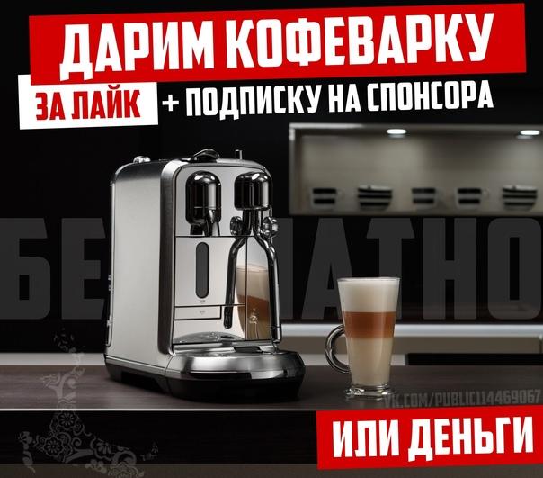 ☕ Подарим кофеварку или 💰 денежный эквивалент, сча...