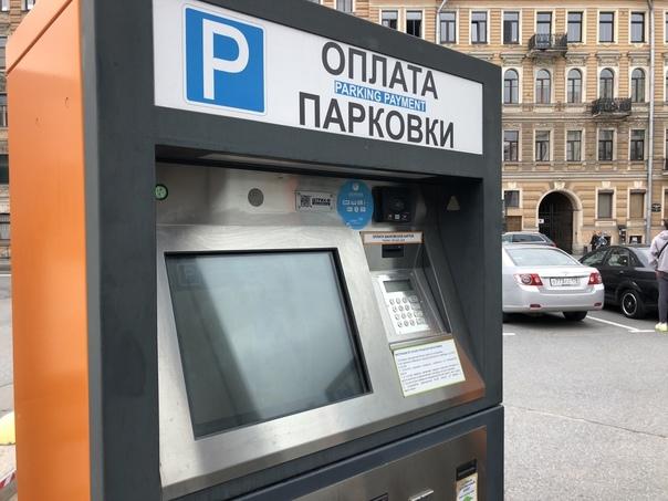 Центр управления парковками Петербурга ввёл новые способы...