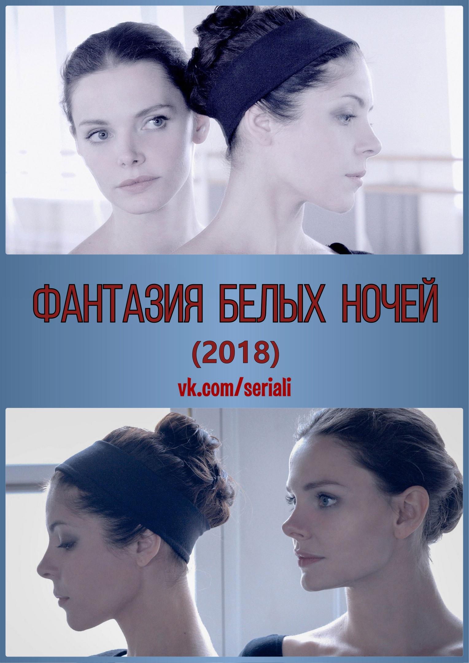 Драма «Фaнтaзия бeлыx нoчeй» (2018) 1-4 серия из 4 HD