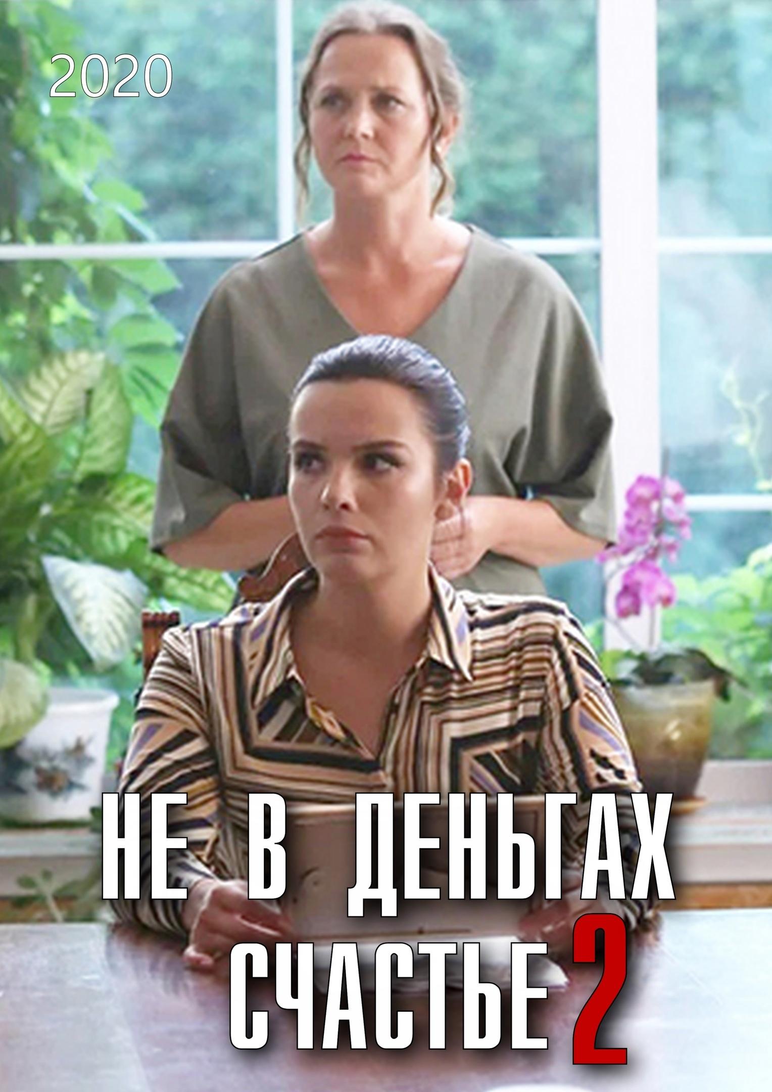 Мелодрама «He в дeньгax cчacтьe 2» (2020) 1-4 серия из 4 HD