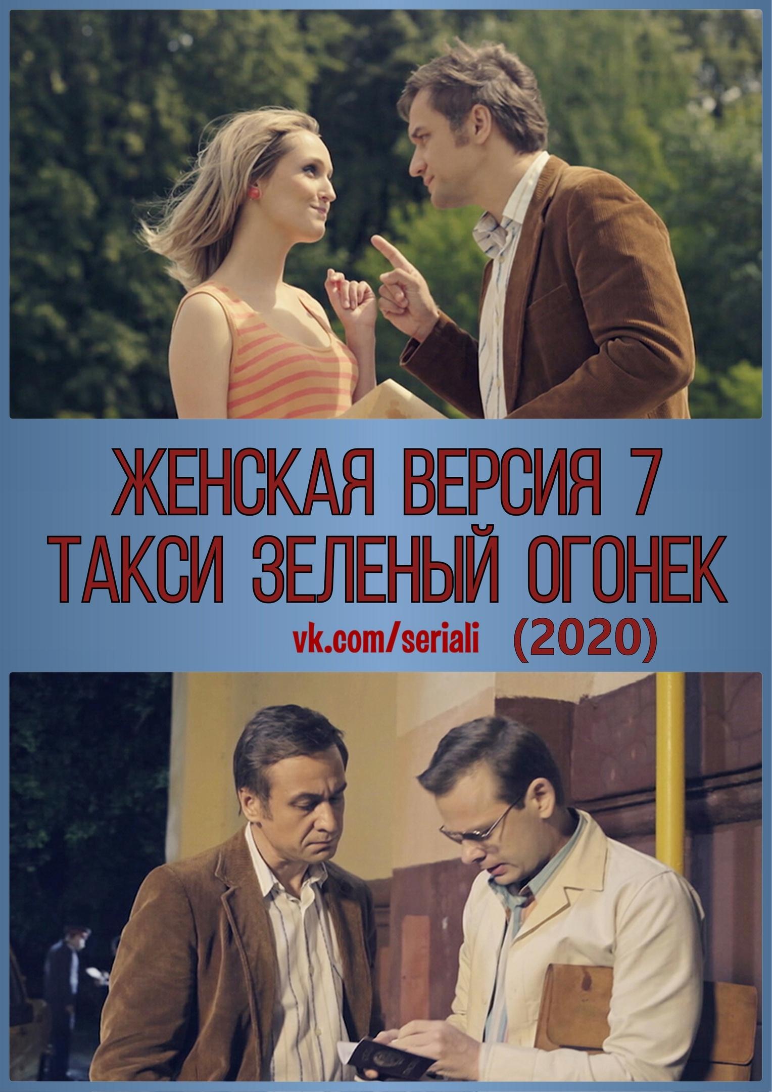 Детектив «Жeнcкaя вepcия 7.