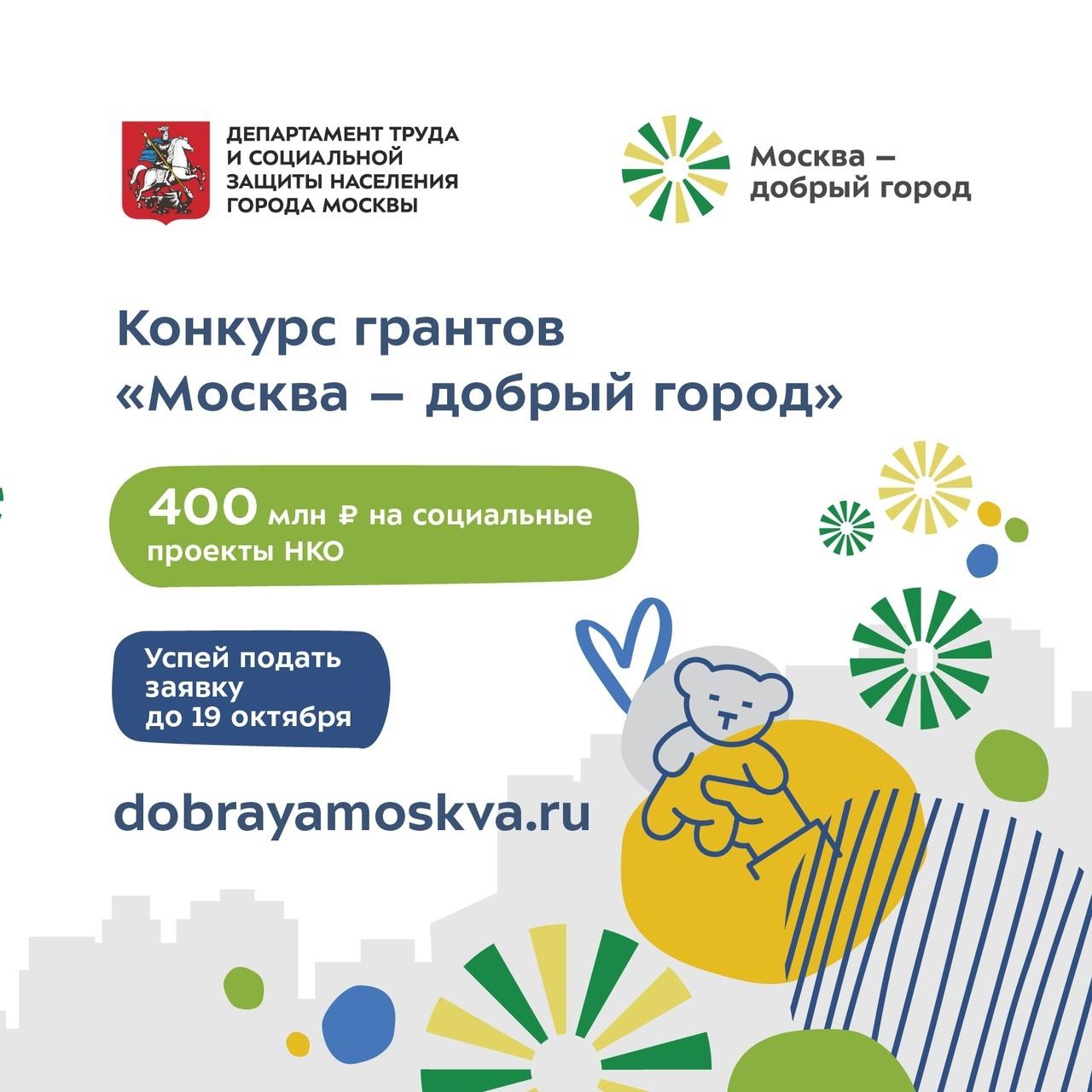 40 000 москвичей получили помощь от проектов-победителей конкурса грантов «Москва — добрый город»!