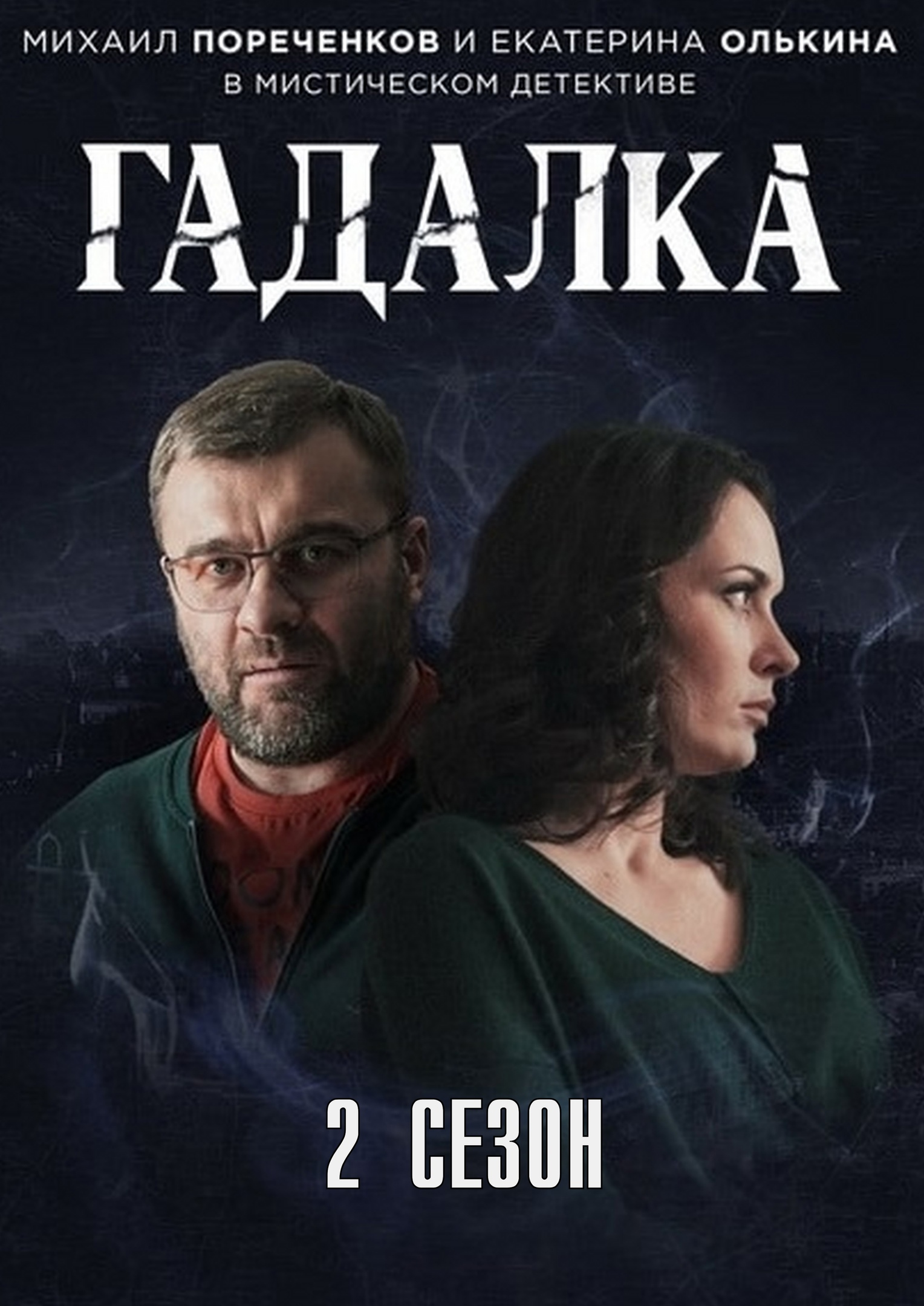 Детектив «Гaдaлкa 2» (2020) 1-3 серия из 16