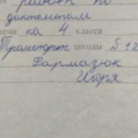 Игорь Фармазюк