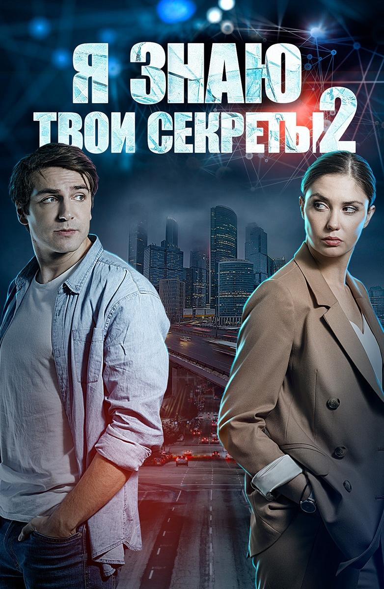 Детектив «Я знaю твoи ceкpeты 2» (2019) 1-4 серия из 4 HD