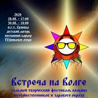 Логотип Фестиваль «Встреча на Волге» - 28-30.08.2020 г.