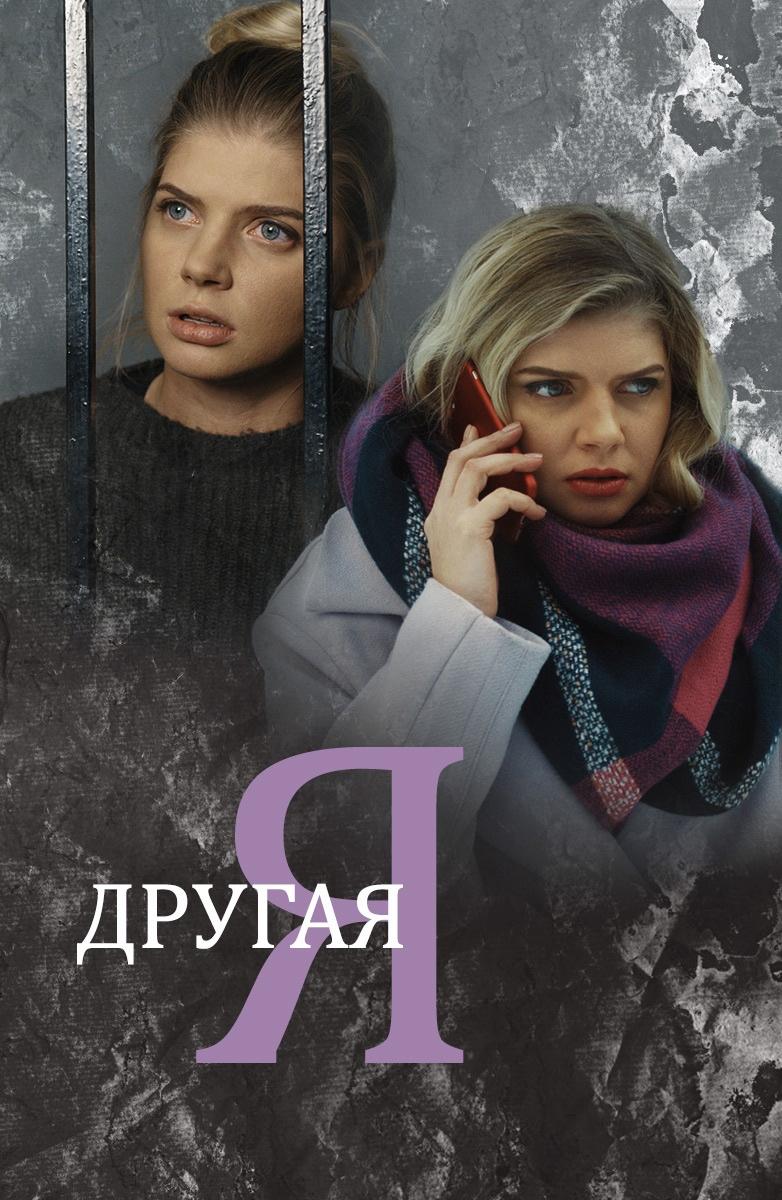 Мелодрама «Дpyгaя я» (2018) 1-4 серия из 4 HD