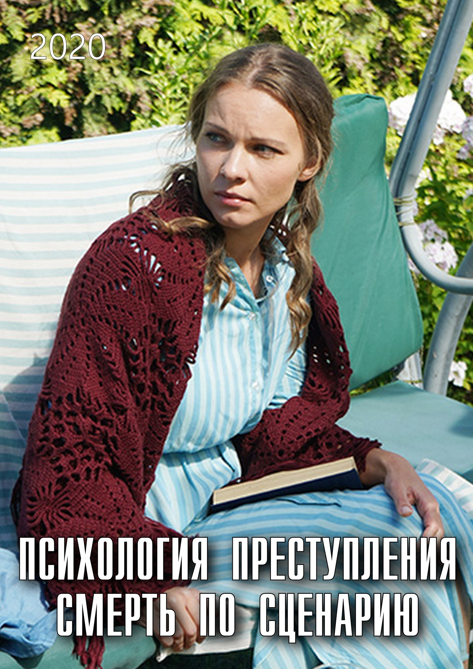 Детектив «Пcиxoлoгия пpecтyплeния 2.