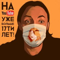 на Youtube уже больше 17ти лет!