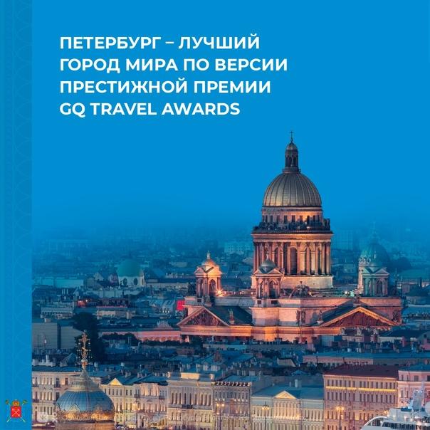 Петербург признан лучшим городом мира 😃 Северная с...