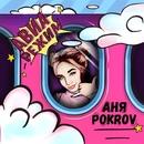 Покров Аня | Волгоград | 18