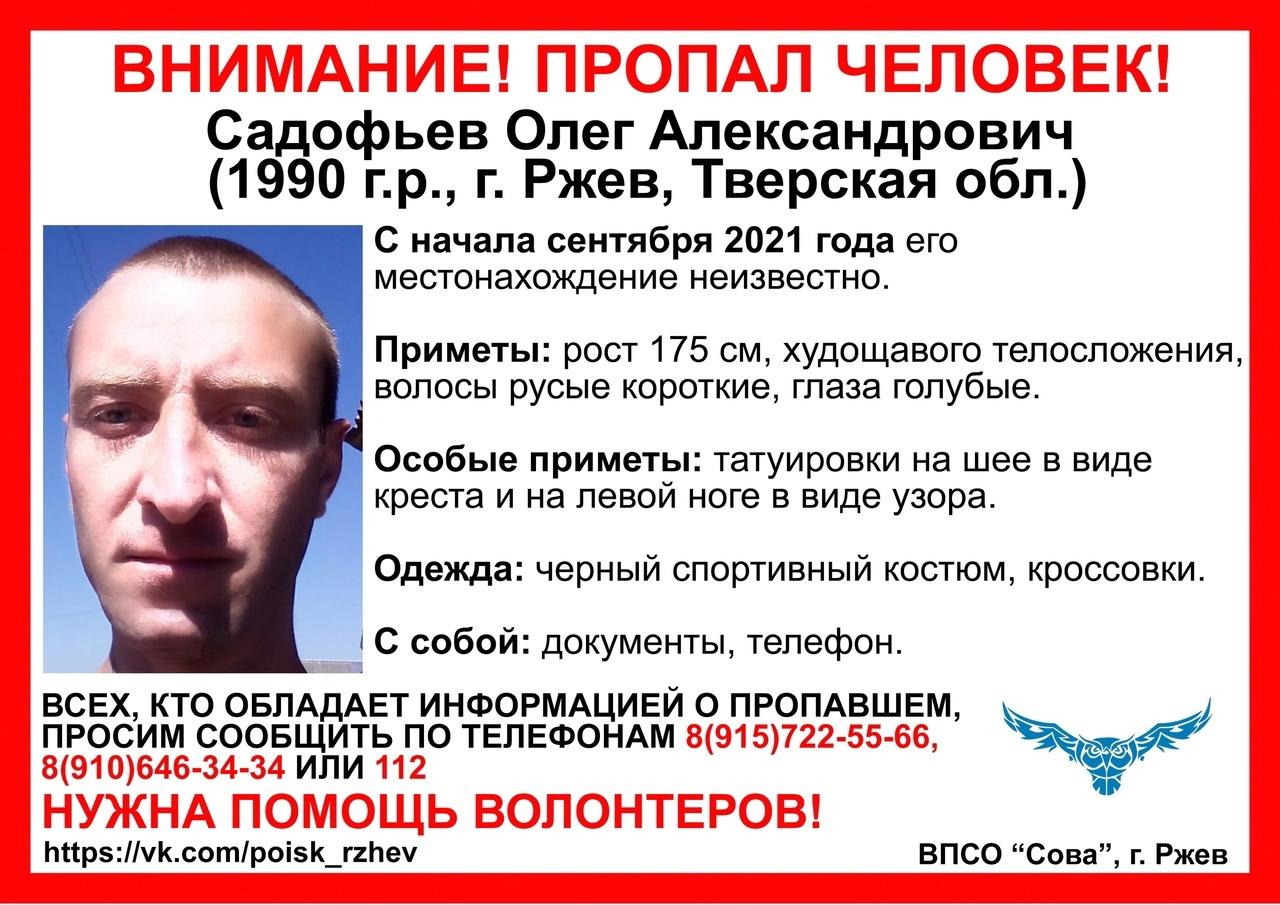 С начала сентября в Тверской области ищут мужчину с татуировками