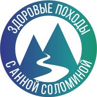 Логотип Здоровые походы с Анной Соломиной