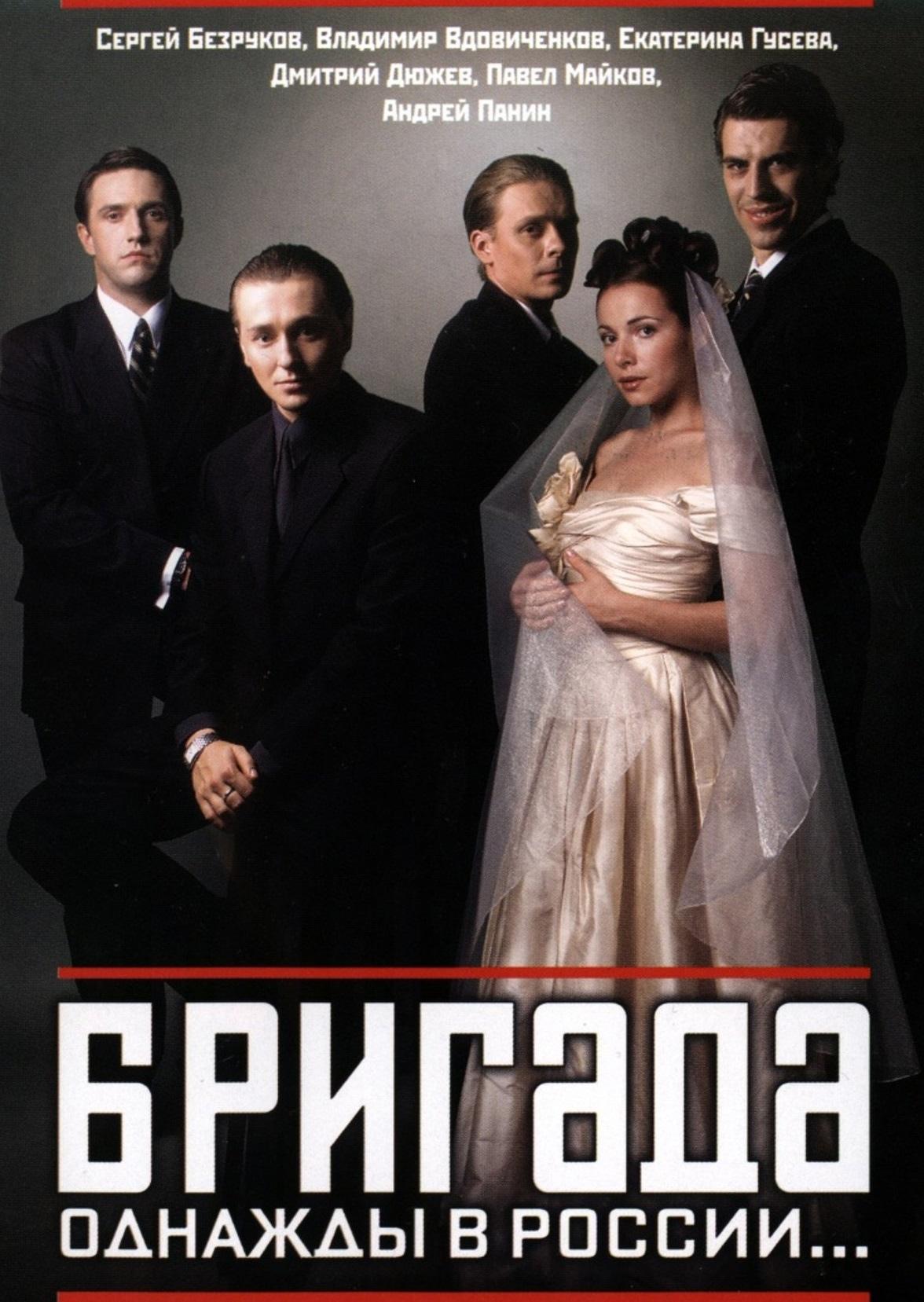 Криминальная драма «Бригaдa» (2002) 1-15 серия из 15