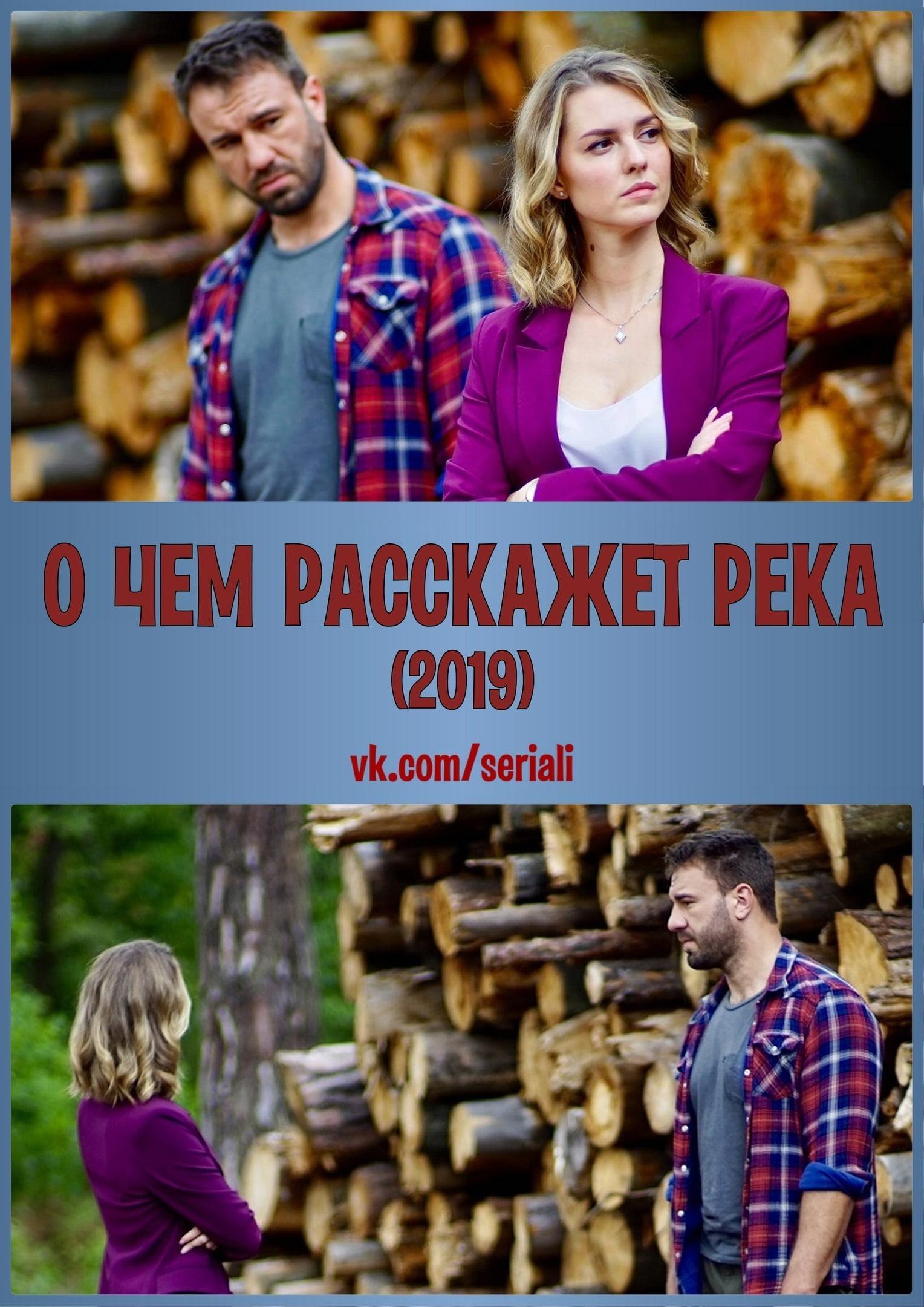Мелодрама «О чём не раcскажет рeка» (2019) 1-4 серия из 4 HD