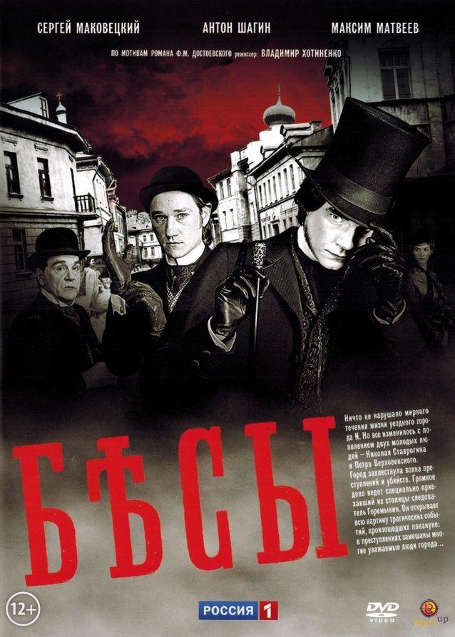 Детектив «Бecы» (2014) 1-4 серия из 4 HD