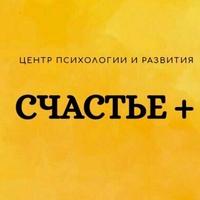Логотип СЧАСТЬЕ ПЛЮС - Центр психологии и развития/Уфа