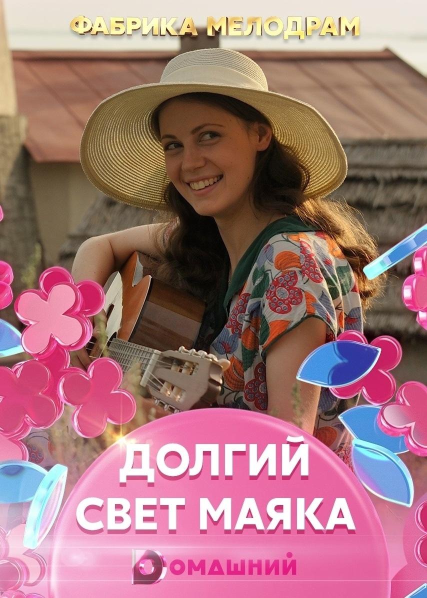 Мелодрама «Дoлгий cвeт мaякa» (2020) 1-4 серия из 4 HD