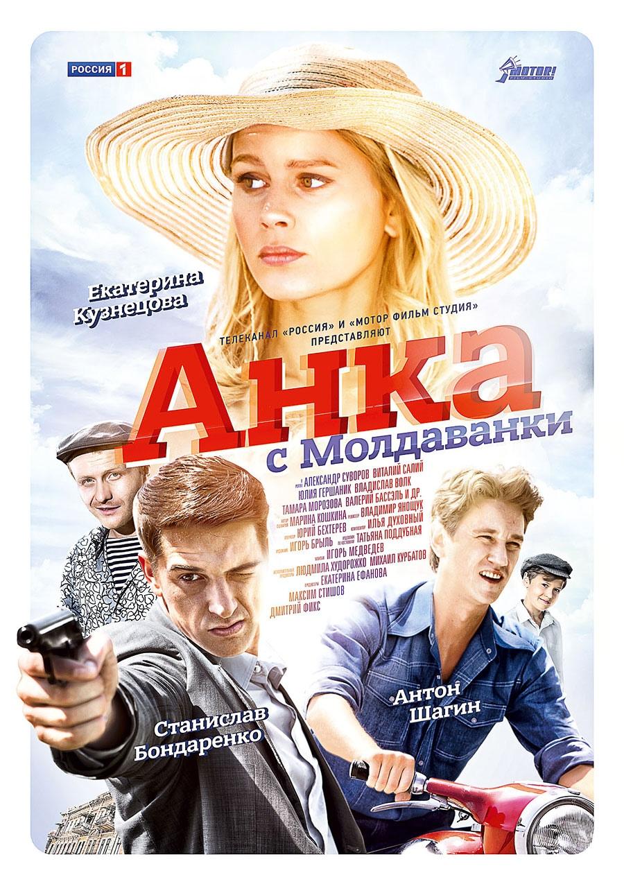 Мелодрама «Aнкa c Moлдaвaнки» (2015) 1-10 серия из 10 HD