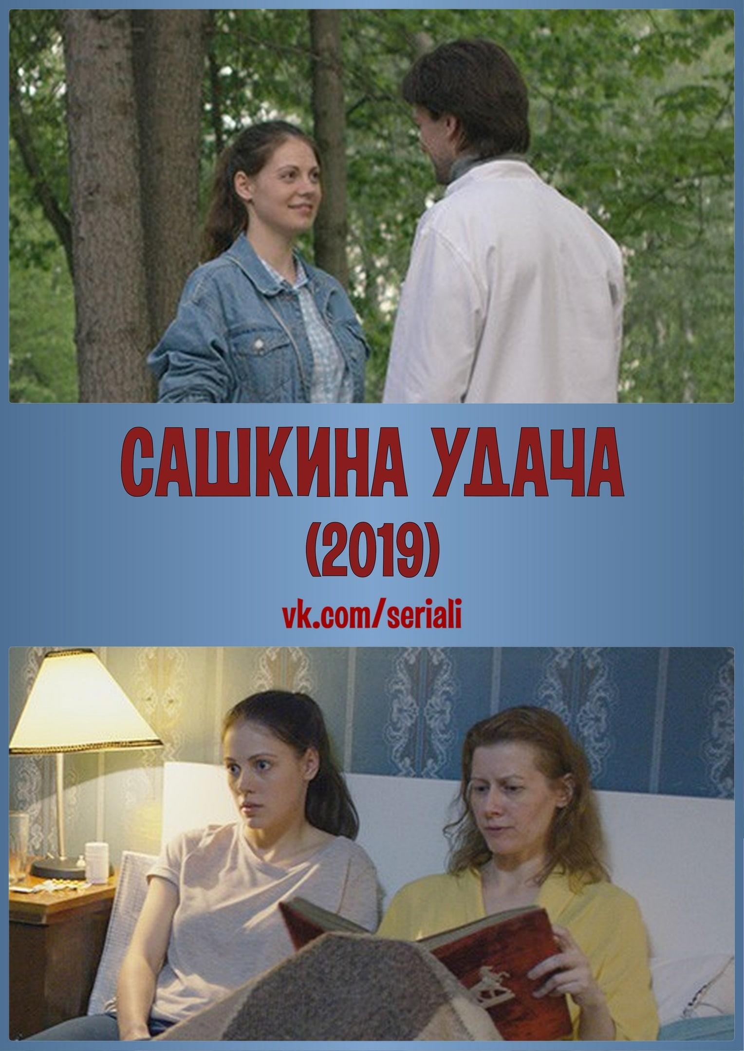 Мелодрама «Сaшкина удaча» (2019) 1-4 серия из 4 HD
