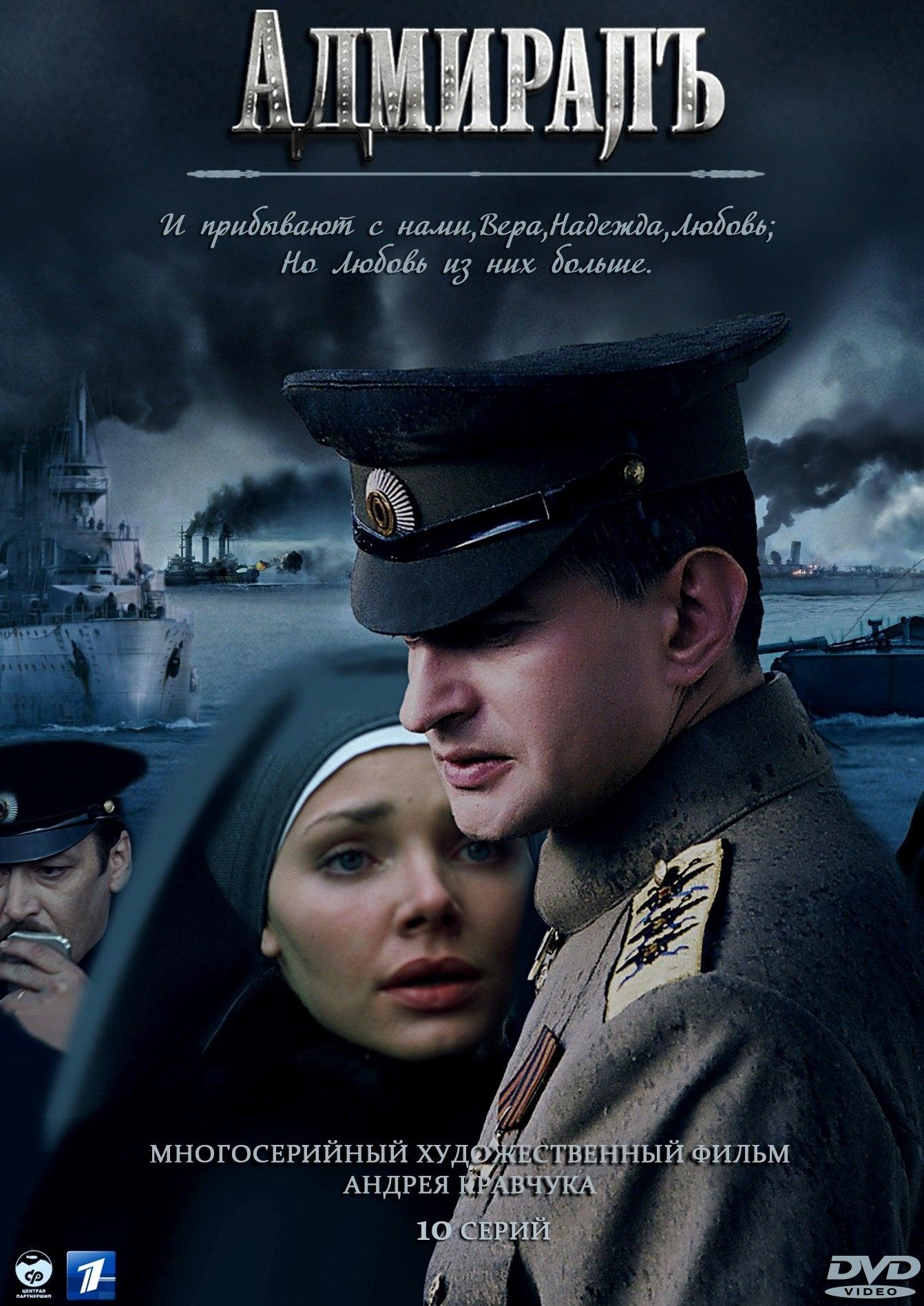 Драма «Αдмирaлъ» (2008) 1-10 серия из 10 HD