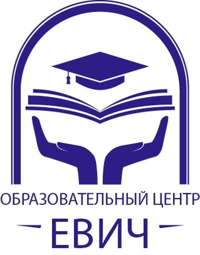 Евич Образовательный-Центр